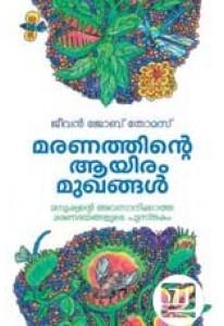 Maranathinte Aayiram Mukhangal