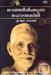 Maranjirikkunna Mahasakthi