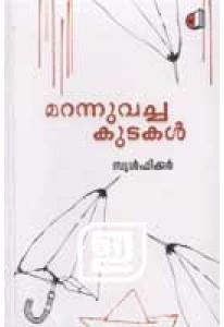 Marannu Vacha Kudakal