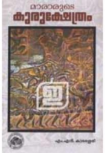 Mararude Kurukshethram