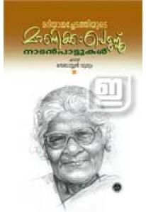 Mariamma Chedathiyude Manikkampennu