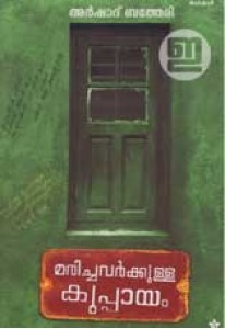 Marichavarkkulla Kuppayam