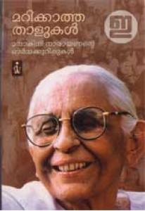 Marikkaatha Thaalukal