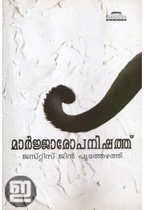 Marjaropanishath