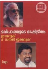 Marpappayude Rashtreeyam