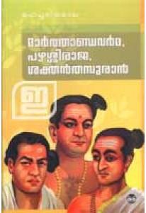 Marthanda Varma Pazhassi Raja Sakthan Thampuran