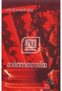 Marthandavarma (NBS Edition)