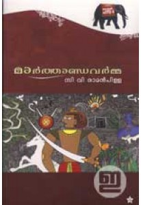 Marthandavarma (Chintha Old Edition)