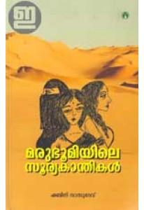 Marubhoomiyile Sooryakanthikal