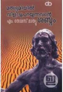 Marubhoomiyil Vilichu Parayunnavante Sabdam
