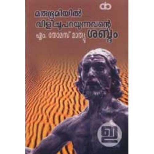 Oru sankeerthanam pole novel