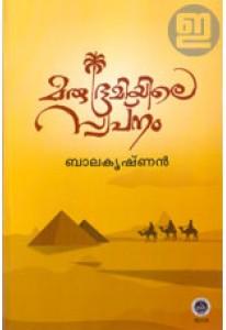Marubhoomiyile Swapnam