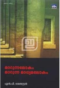 Maarunna Lokam Maarunna Madhyamalokam