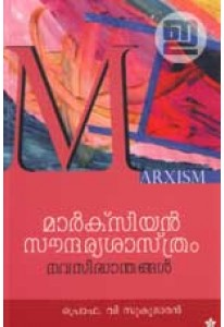 Marxian Saundaryasastram: Nava Sidhanthangal