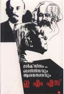 Marxism- Leninisavum Asaya Samaravum
