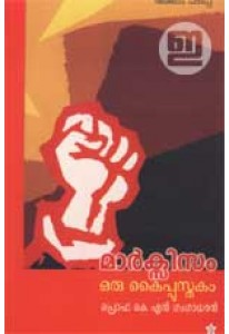 Marxism: Oru Kaipusthakam