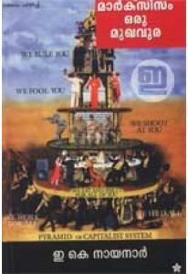 Marxism Oru Mukhavura (Old Edition)