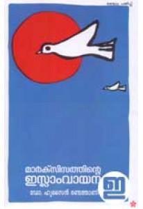 Marxisathinte Islam Vayana