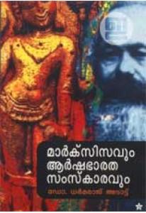 Marxisavum Arshabharatha Samskaravum