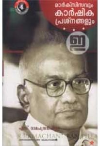 Marxisavum Karshika Prasnangalum