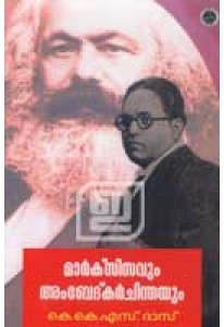 Marxisavum Ambedkar Chinthayum