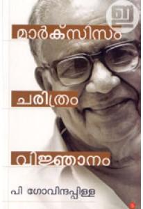 Marxism Charitram Vijnanam