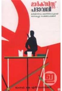Marxist Padavali (Chintha Edition)