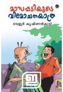 Masappadiyude Vimochanayathra