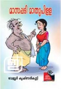 Masappadi Mathupilla