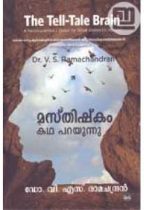 Masthishkam Katha Parayunnu