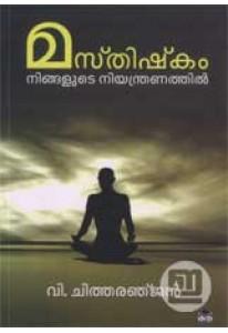 Masthishkam Ningalude Niyanthranathil
