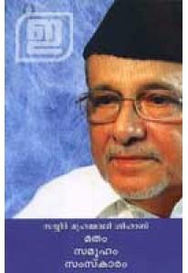 Matham Samooham Samskaram