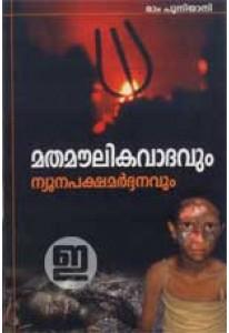 Matha Maulikavadavum Nyoonapaksha Mardanavum