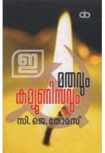 Mathavum Communisavum