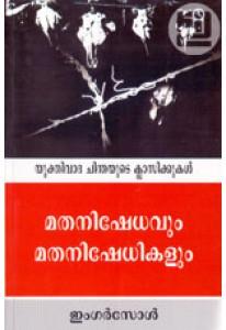 Mathanishedhavum Mathanishedhikalum