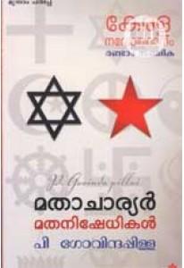 Mathacharyar Mathanishedhikal (in 2 volumes)