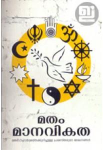Matham Manavikatha