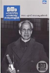 Matham Paurasthya Paschathya Rajyangalil