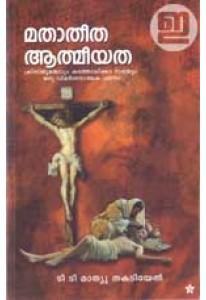 Mathatheetha Athmeeyatha