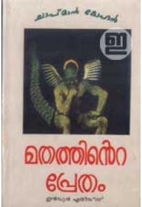 Mathathinte Pretham (Old Edition)