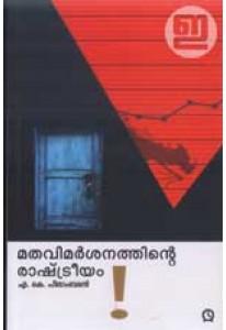Matha Vimarsanathinte Rashtreeyam