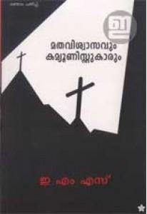 Mathaviswasavum Communistkarum