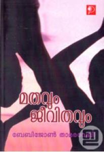 Mathavum Jeevithavum