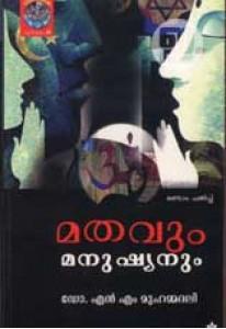 Mathavum Manushyanum