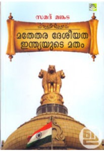 Mathethara Deseeyatha: Indiayude Matham