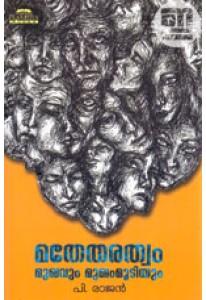 Mathetharathvam: Mukhavum Mukhammoodiyum