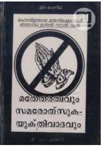 Mathetharathwavum Samarothsuka Yukthivadavum (Old Edition)