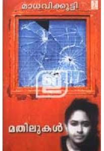Madhavikkuttiyude Mathilukal