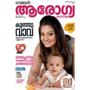 Mathrubhumi Arogya Masika (1 Year)