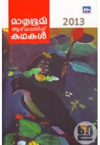 Mathrubhumi Azhchapathippu Kathakal 2013